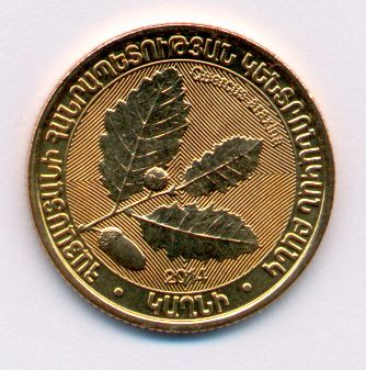 Moneta 200 dram z wizerunkiem dębu Querqus araxina
